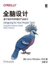 全脑设计:基于脑科学原理的产品设计(epub+azw3+mobi)