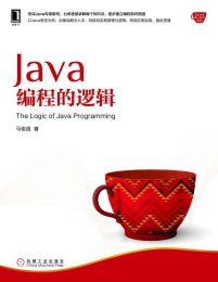 【地址已更新】Java编程的逻辑(epub+azw3+mobi)
