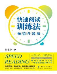 快速阅读训练法:畅销升级版(epub+azw3+mobi)