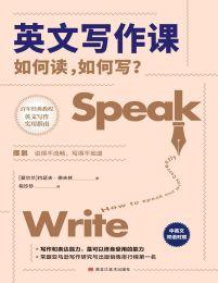 英文写作课:如何读,如何写?(epub+azw3+mobi)