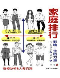 家庭排行:影响一生的力量(epub+azw3+mobi)