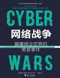 网络战争:颠覆商业世界的黑客事件(epub+azw3+mobi)