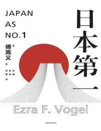 日本第一:对美国的启示(epub+azw3+mobi)