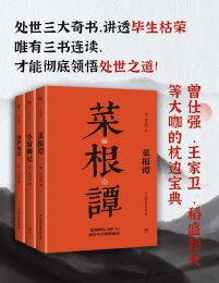 处世三大奇书:菜根谭+小窗幽记+围炉夜话(套装共3册) (epub+azw3+mobi)