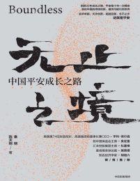 无止之境:中国平安成长之路(epub+azw3+mobi)
