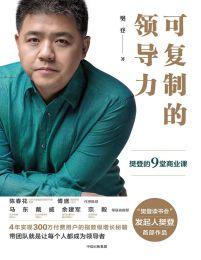 可复制的领导力:樊登的9堂商业课(epub+azw3+mobi)