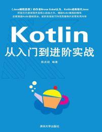 Kotlin从入门到进阶实战(epub+azw3+mobi)