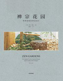 禅宗花园:枡野俊明的禅意设计(epub+azw3+mobi)