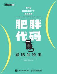 肥胖代码:减肥的秘密(epub+azw3+mobi)