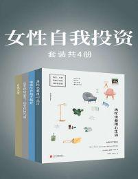女性自我投资(套装共4册)(epub+azw3+mobi)