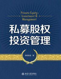 私募股权投资管理(epub+azw3+mobi)