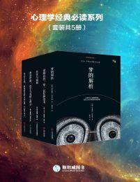 心理学经典必读系列(套装共5册)(epub+azw3+mobi)