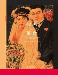 心灵革命:现代中国的爱情谱系(epub+azw3+mobi)