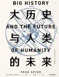 大历史与人类的未来:修订版(epub+azw3+mobi)