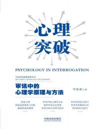 心理突破:审讯中的心理学原理与方法(epub+azw3+mobi)