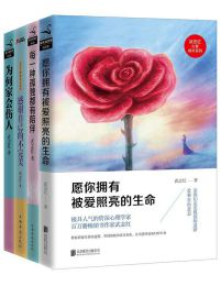 武志红经典作品合集(套装共4册)(epub+azw3+mobi)