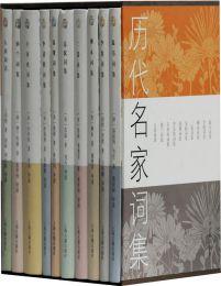 历代名家词集(全十册)(epub+azw3+mobi)
