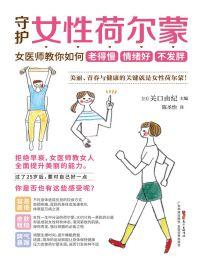 守护女性荷尔蒙 : 女医师教你如何老得慢 情绪好 不发胖(epub+azw3+mobi)