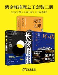 紫金陈推理之王套装全三册(epub+azw3+mobi)