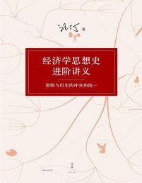 经济学思想史进阶讲义:逻辑与历史的冲突和统一(epub+azw3+mobi)