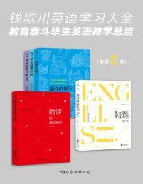 钱歌川英语学习大全:教育泰斗毕生英语教学总结(套装5册)(epub+azw3+mobi)