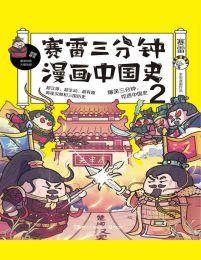 赛雷三分钟漫画中国史2(epub+azw3+mobi)