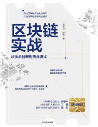 区块链实战:从技术创新到商业模式(epub+azw3+mobi)