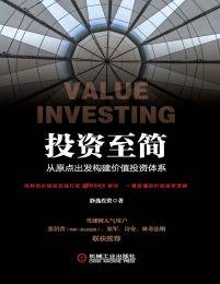 投资至简:从原点出发构建价值投资体系(epub+azw3+mobi)