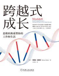 跨越式成长:思维转换重塑你的工作和生活(epub+azw3+mobi)