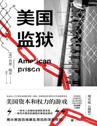 美国监狱:美国权力和资本的游戏(epub+azw3+mobi)