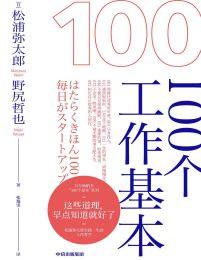 100个工作基本(epub+azw3+mobi)