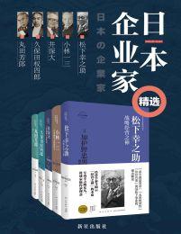日本企业家精选(全5册)(epub+azw3+mobi)
