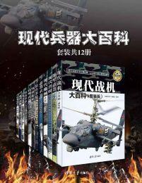 现代兵器大百科(套装共12册)(epub+azw3+mobi)