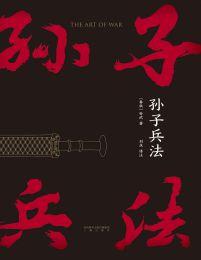 孙子兵法(果麦经典)(epub+azw3+mobi)