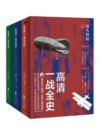 高清一战全史(套装全3册)(epub+azw3+mobi)