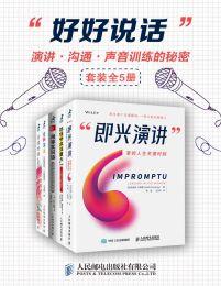 好好说话:演讲、沟通、声音训练的秘密(全5册)(epub+azw3+mobi)