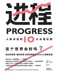 进程:人类命运的10大关键议题(epub+azw3+mobi)
