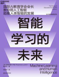 智能学习的未来:国际AI教育学会会长教你用人工智能助推人类智能的发展!(epub+azw3+mobi)