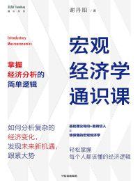 宏观经济学通识课:掌握经济分析的简单逻辑(epub+azw3+mobi)