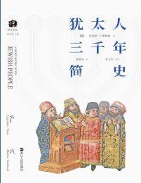 犹太人三千年简史(epub+azw3+mobi)