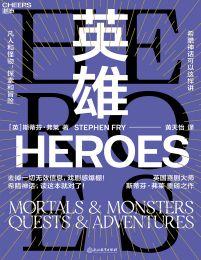 英雄:凡人和怪物,探索和冒险(epub+azw3+mobi)
