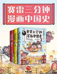赛雷三分钟漫画中国史(全3册)(epub+azw3+mobi)