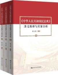 中华人民共和国民法典:条文精释与实案全析(epub+azw3+mobi)