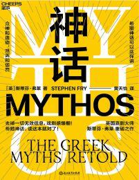 神话:众神和造物,戏弄和惩罚(epub+azw3+mobi)