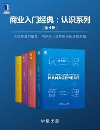 商业入门经典:认识系列(全4册)(epub+azw3+mobi)