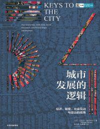 城市发展的逻辑:经济、制度、社会互动与政治的视角(epub+azw3+mobi)