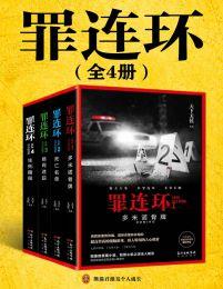 罪连环(全4册)(epub+azw3+mobi)