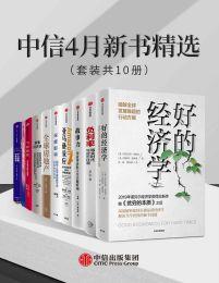 中信4月新书精选(套装共10册)(epub+azw3+mobi)