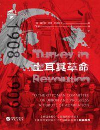 土耳其革命:1908—1909(epub+azw3+mobi)