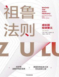 祖鲁法则:成长股投资要义(epub+azw3+mobi)